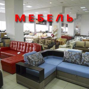 Магазины мебели Африканды