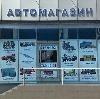 Автомагазины в Африканде