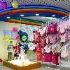 Детские магазины в Африканде